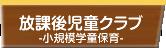 放課後児童クラブ (小規模学童保育)