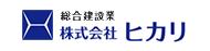 総合建設業 株式会社ヒカリ