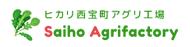 ヒカリ西宝町アグリ工場 Saiho Agrifactory