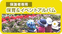 [保護者専用]保育&イベントアルバム