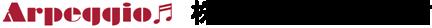 株式会社アルペジオ -東京都昭島市・香川県高松市に5つの保育園を運営-